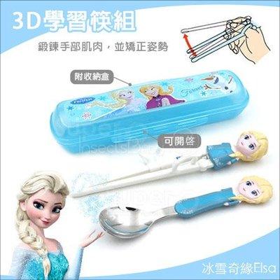 ✿蟲寶寶✿【韓國SuperBO】不鏽鋼湯匙 3D學習筷湯匙組 - 冰雪奇緣Elsa (附盒裝)