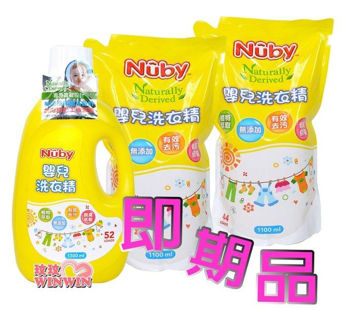 *玟玟**即期品*Nuby 嬰兒洗衣精組合包  (罐裝1300ML和補充包1100MLx2包) 美國原廠配方專為寶寶設計