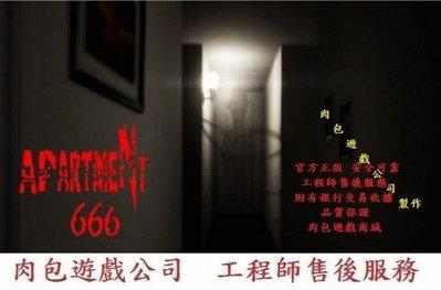 PC版 官方正版 肉包遊戲 STEAM 公寓666 Apartment 666