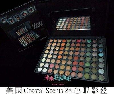 【米米彩妝無敵】美國原裝Coastal Scents 88色眼影盤 Mirage Palette 海市蜃樓 特價650元