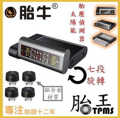 胎牛_太陽能胎壓偵測器(鋁合金氣嘴)(電壓監測)(可轉角度)_TB-SF 3.5噸貨車 發財車 可用
