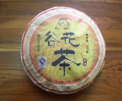 2007永興谷花香普洱茶-熟餅^^直購價500
