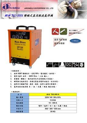 銲神TIG-300A 變頻式直流脈波氬焊機