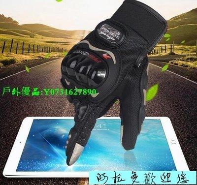 阿拉多-PROBIKER摩托車騎行越野公路升級款MCS01C觸屏全指手套