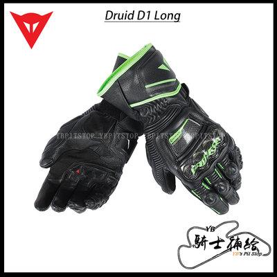 ⚠YB騎士補給⚠ DAINESE 丹尼斯 DRUID D1 LONG 黑綠 碳纖維 防摔 長手套