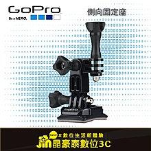 GoPro 側向固定座 AHEDM-001 晶豪泰3C 專業攝影  公司貨
