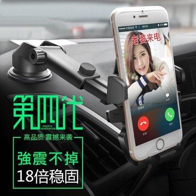 新第4代 變形金剛 汽車手機支架 手機架 導航架 gps手機架 行車紀錄器【A1008】