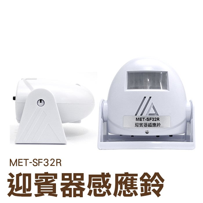 丸石五金 MET-SF32R 感應門鈴 提醒鈴 傳輸距離6~8M 賣場 店家 珠寶店 防盜鈴 警報鈴