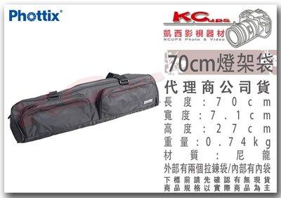 凱西影視器材 Phottix 70cm 燈架袋 加厚 公司貨 燈架 燈架包 腳架袋 背袋 另有 95 120 cm