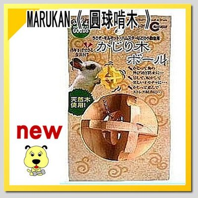 【🐱🐶培菓寵物48H出貨🐰🐹】MARUKAN兔子RM264圓球啃木 特價120元(幫助磨掉過長的牙齒)自取不打折