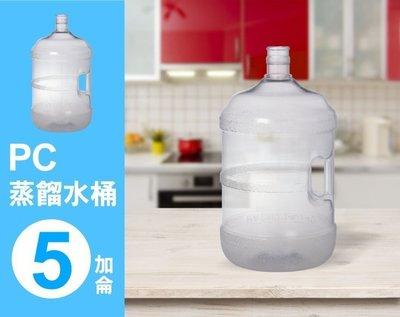 【卡樂好市】【PC蒸餾水桶 5加侖 - 手把】~台灣製造~ 廚房/辦公/露營/泡茶/飲用水/桶裝水【SU-814W】