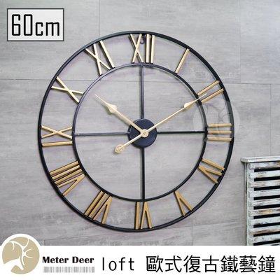 歐式 設計師款 大尺寸 台灣製靜音機芯 時鐘 立體金屬鐵藝 羅馬字金色 掛鐘 時尚 牆面裝飾 北歐風 創意時鐘-米鹿家居