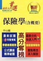 【鼎文公職國考購書館㊣】身心障礙特考-保險學(含概要)-T5A73