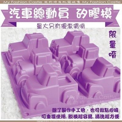 ~Y01~ 戚風蛋糕模巧克力模蛋糕模 皂矽膠模 烘焙布丁果凍模 汽車模型 交通工具皂模韓國皂模 汽車立體皂模立體點心模