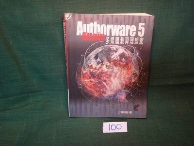 【愛悅二手書坊 19-27】Authorware 5 Attain 多媒體教育理想家 上奇科技 著者 (附CD光碟片)