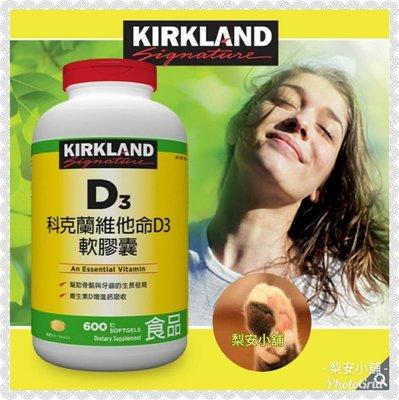 Kirkland Signature 科克蘭 維他命D3軟膠囊 600粒 Costco 好市多 D3 梨安小舖 D