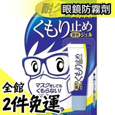 日本 SOFT99 濃縮眼鏡防霧劑(持久型) 10g 日本製 防止起霧【水貨碼頭】