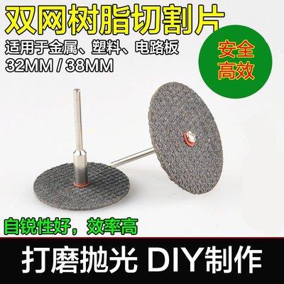 雙網狀切割片 雙網面切片 切鋼切金屬 電磨專用網狀切片 (單雙網切片32mm) w142 059 [9003185]
