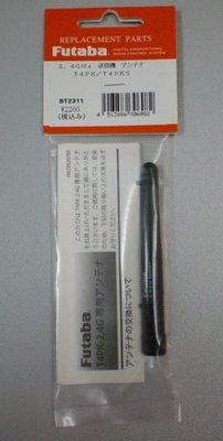 【喵喵模型坊】FUTABA 配件 遙控器用 2.4GHz T4PK(S)伸縮天線 T4PK/T4PKS適用 (BT2311)