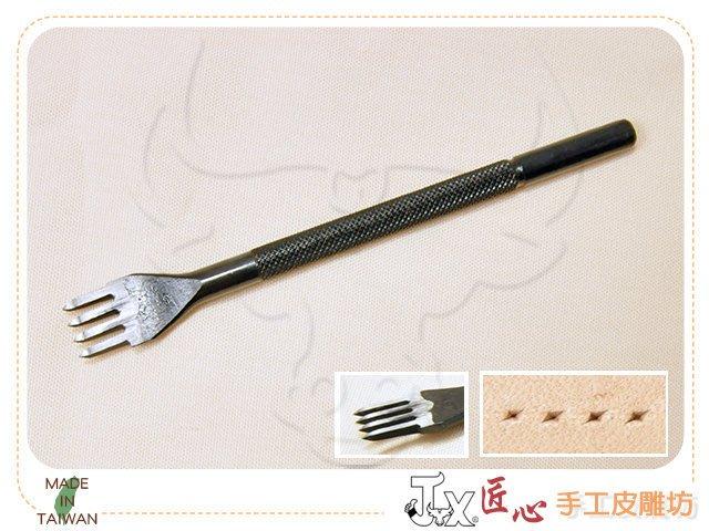 ☆ 匠心 手工皮雕坊☆ 台製四菱斬(1.5mm)(B7154) 皮革 拼布 工藝材料 手縫 斜線