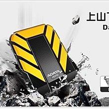 ADATA威剛 HD710 1TB USB3.0 悍將防震行動硬碟