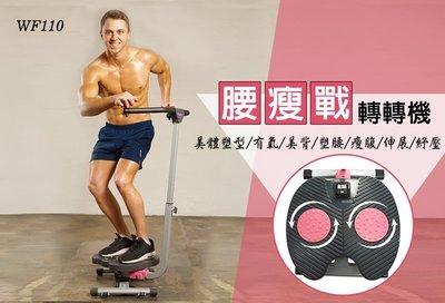 ◎免運【 X-BIKE  晨昌】 腰瘦戰轉轉機 wf110