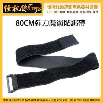 怪機絲 YP-9-016-11 80CM 彈力魔術貼綁帶 粘扣帶 腳架綁帶 攝影綁帶 行李綁帶 魔鬼沾 收音 線材