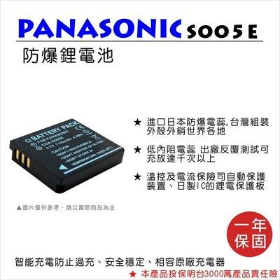 【數位小熊】Panasonic 國際牌 CGR-S005 BCC12 鋰電池 DMC-LX1/LX2/LX9/LX3