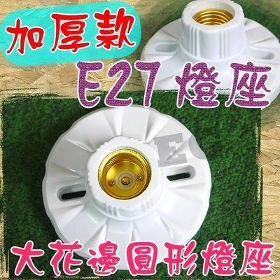 E7B11 加厚款 E27 大花邊燈座 圓形燈座 適用於任何E27燈泡 E27插座 E27 插壁式燈座 造景