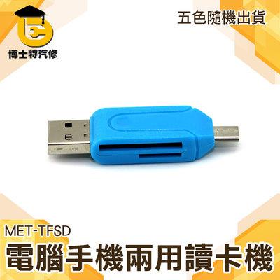 博士特汽修 讀卡機 車載oppo安卓vivo小米手機 電腦USB兩用OTG 迷你TF/SD多功能讀卡器