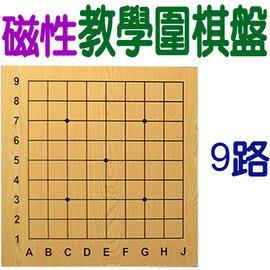 【O05】9路教學圍棋盤45x45cm/軟磁圍棋盤 攜帶式圍棋盤 磁性圍棋盤 五子棋