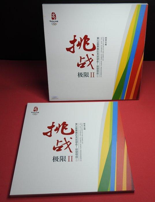 (TLA10)『挑戰極限—第29屆奧運會運動項目(二)珍藏冊』限量精裝豪華版珍藏冊【中國集郵總公司】發行