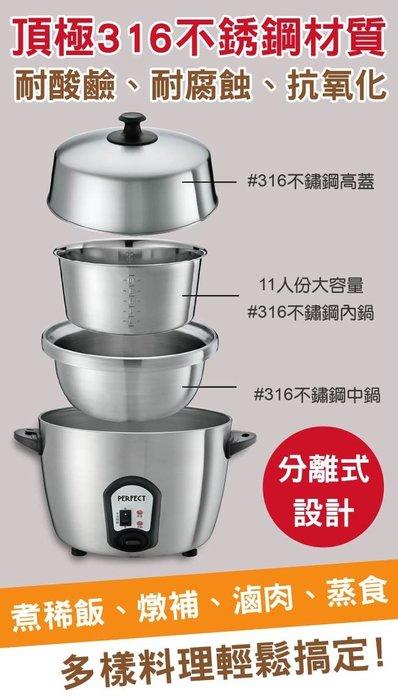 PERFECT 頂級316不鏽鋼11人份/分離式電鍋 PR-8360.台灣製造勝大同電鍋.萬國電鍋小太陽象印電子鍋