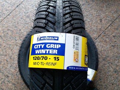 **勁輪工坊**(機車輪胎專賣店) 米其林 CITY GRIP WINTER 120/70/15