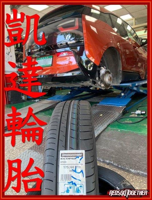 【凱達輪胎鋁圈館】南港 NA-1 155/70/19 155/70R19 BMW i3 原廠配車胎 歡迎詢問