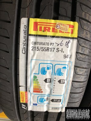 全新輪胎 PIRELLI 倍耐力 Cinturato P7 215/55-17 防刺胎 防穿刺 (非防爆胎)