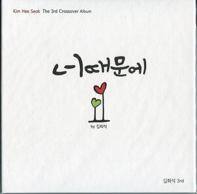 【嘟嘟音樂2】Kim Hee Seok  Vol. 3 - Because of You  韓國版