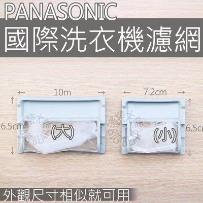 【2個郵寄$110】PANASONIC 國際洗衣機濾網棉絮過濾網過濾網 國際牌雙槽洗衣機 濾網