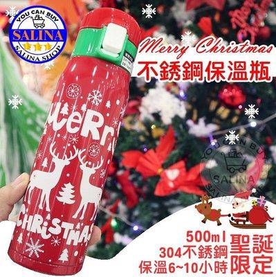 ♥Salina SHOP精品百貨♥聖誕節限定不銹鋼保溫瓶