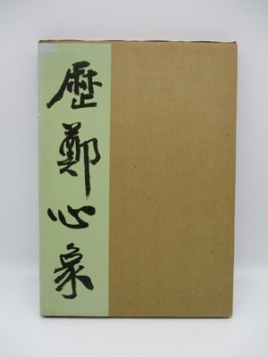 **胡思二手書店**《原田歷鄭書法篆刻展》台北市立美術館 1990年 精裝附書盒