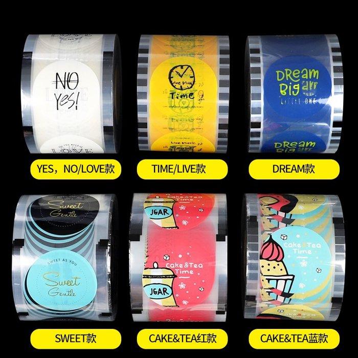 DREAM--封口膜紙塑兩用奶茶杯塑封膜封杯紙膜通用3000張磨砂定制
