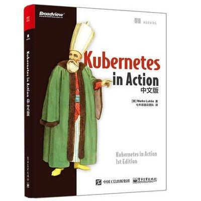 簡體書B城堡 Kubernetes in Action中文版   ISBN13:9787121349959 出版社:電子工業出版