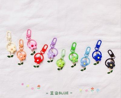 千禧禧居~藍染自制泫雅小花鑰匙扣原創糖果色包掛件配飾便攜鑰匙圈
