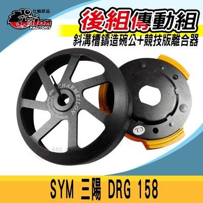 仕輪 斜溝槽 鑄造 碗公 + 競技版 離合器 傳動 後組 傳動系統 適用於 三陽 SYM DRG 龍 158