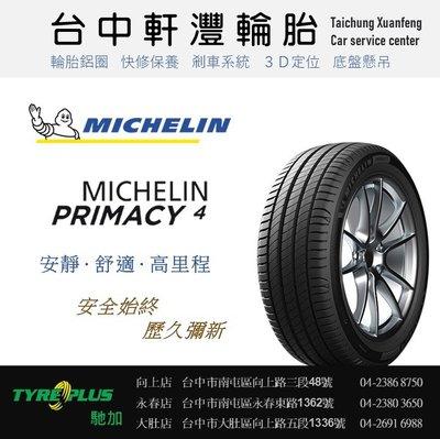 台中 軒灃輪胎 米其林 MICHELIN 235/50/17 PRIMACY4 P4 台中輪胎推薦