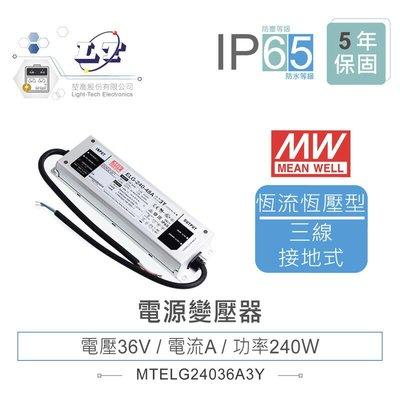 『堃邑』含稅價 MW明緯 36V/6.66A ELG-240-36A-3Y LED 照明專用 恆流+恆壓型 電源供應器 IP65