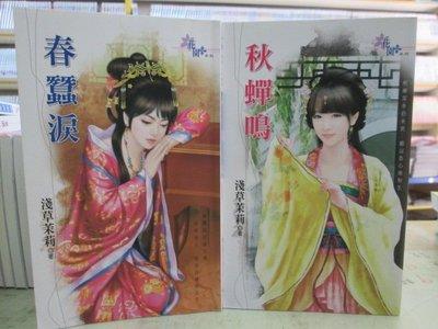 【博愛二手書】文藝小說   春蠶淚+秋蟬鳴   作者:淺草茉莉,定價420元,售價105元