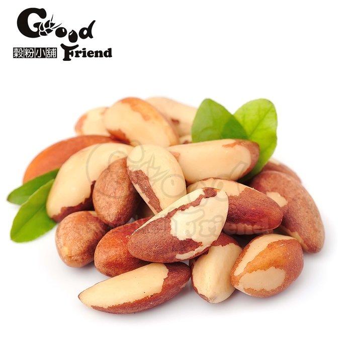 【穀粉小舖 Good Friend Shop】原味堅果  巴西堅果 巴西豆 BRAZIL NUT