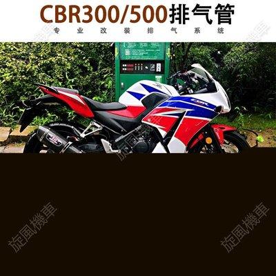【現貨摩配】適用於 摩托車CBR300R排氣管 CBR500R CB500F/X改裝吉村兄弟排氣管