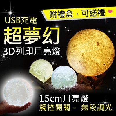貝比幸福小舖【91099-U2】USB充電3D列印可調光觸控月亮燈+禮盒15CM 月球夜燈 求婚 禮物 裝飾燈 婚禮布置